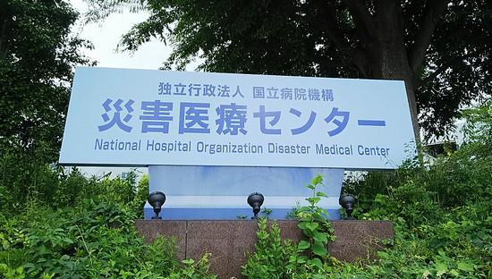 災害医療センター看板