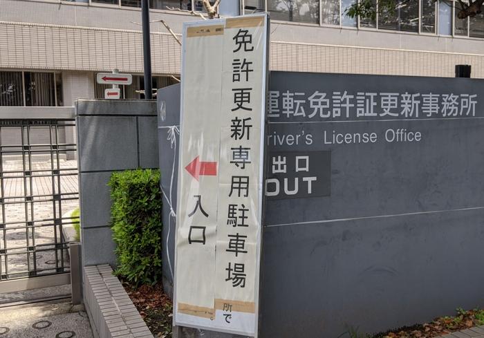 立川免許更新専用駐車場