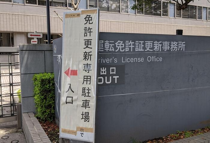 立川警察署免許更新専用駐車場