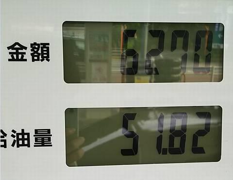 ガソリン満タン!