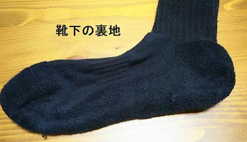 裏地がパイル地の靴下