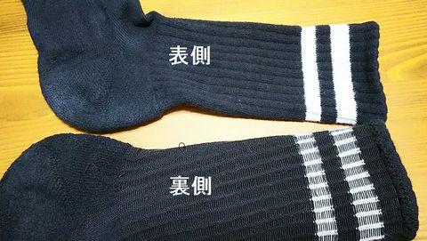 靴下の表と裏を比較
