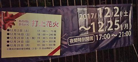 昭和記念公園 夜間特別開園