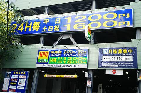 駐車場料金1