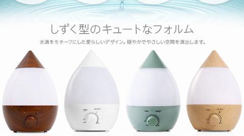 選べる4色加湿器