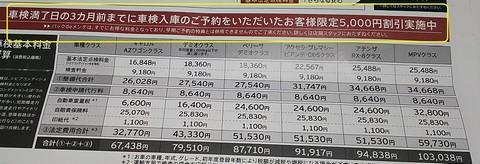 早期予約で5000円引き