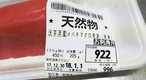 100g450円マグロ刺身