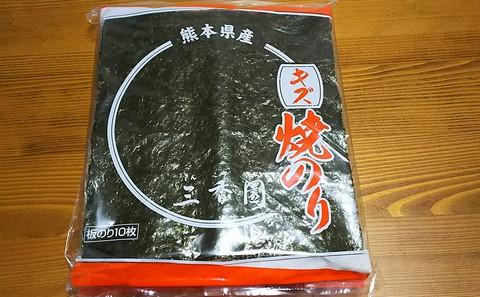 三香園 海苔