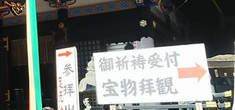 御祈祷受付はこっち→