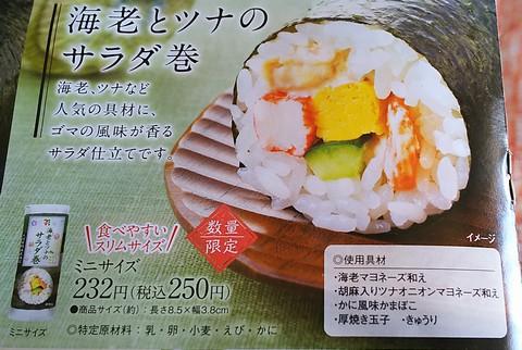 海老とツナのサラダ巻