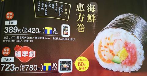 ファミマ海鮮恵方巻