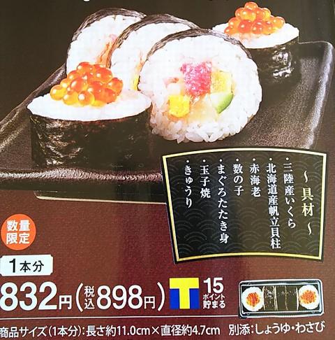 いくら海鮮恵方巻
