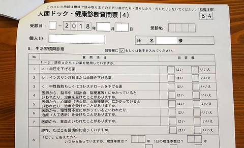 健康診断質問票4枚目