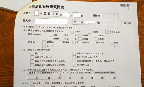 上部消化管検査質問票
