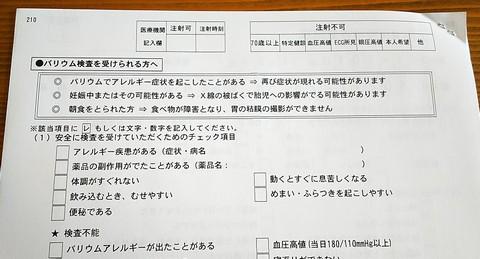 上部消化管検査質問票の裏