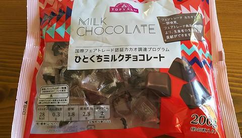 トップバリューひとくちミルクチョコレート