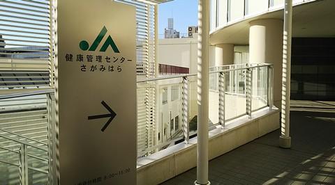 JA健康管理センター入口