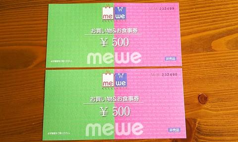商品券1,000円分