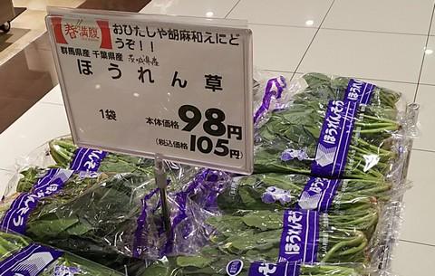ほうれん草が98円