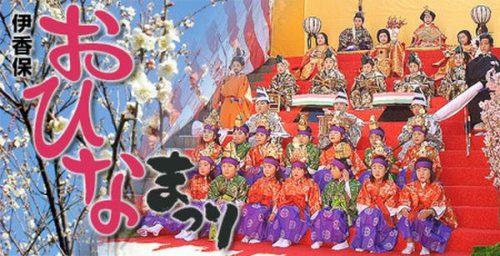 伊香保 ひな祭り