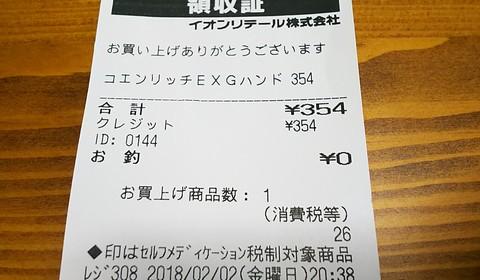Q10EXGが354円