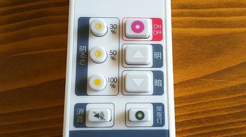 LED照明のリモコン