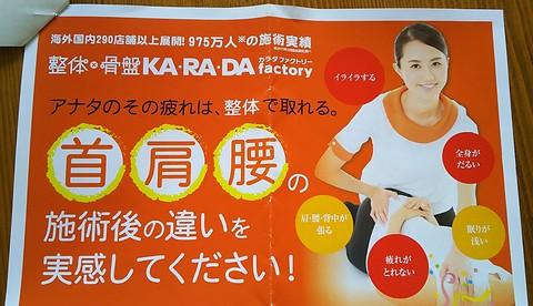 KARADAファクトリー