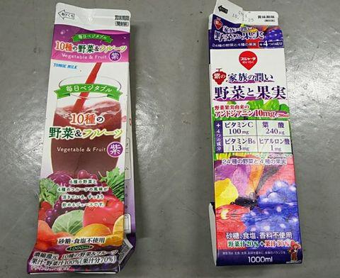 スーパーで買った野菜ジュース