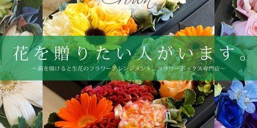 花を贈りたい人がいます
