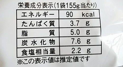 中華丼の具栄養成分表