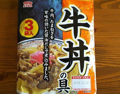 丸大食品牛丼の具