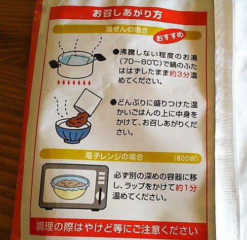 牛丼の具温め方