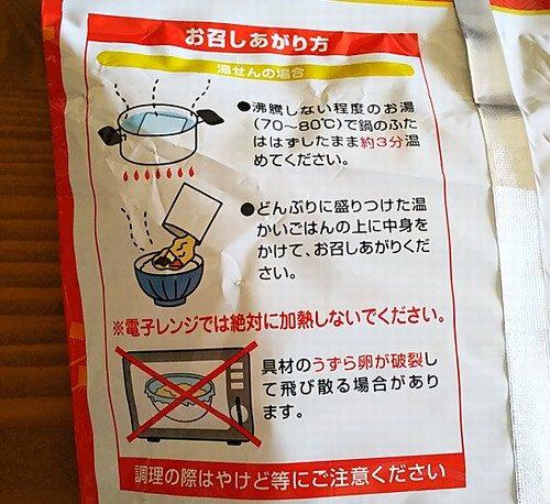 中華丼温め方