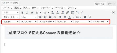 Cocoon機能