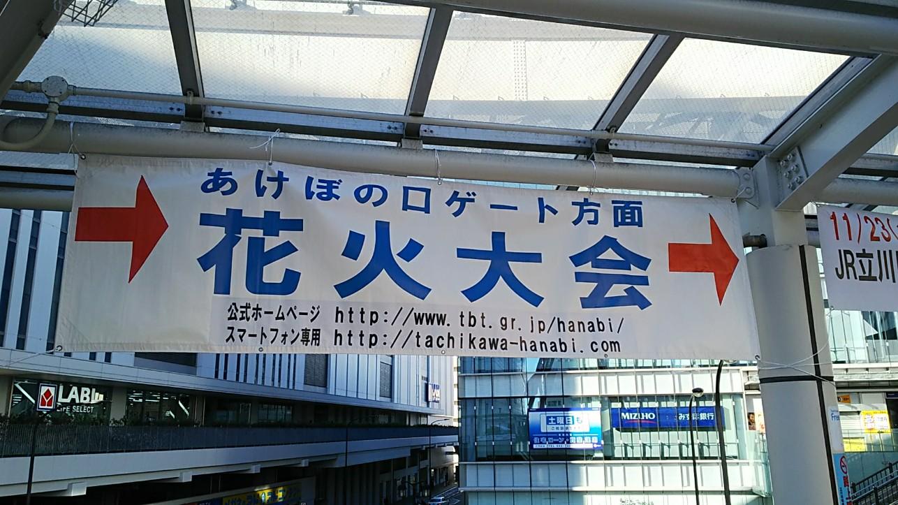 花火大会アクセス