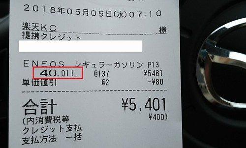 40.01リットル