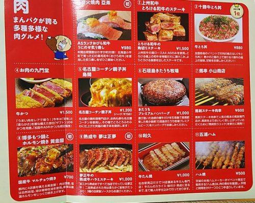 肉が本命か?