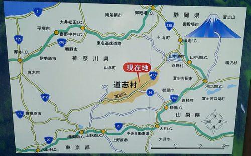 道志村の道の駅