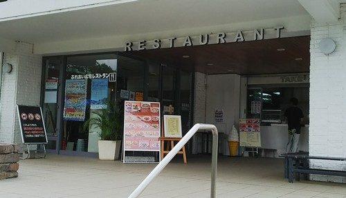 ふれあい広場レストラン