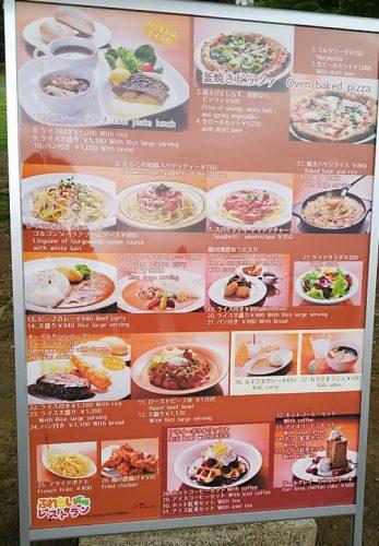 ふれあい広場レストランメニュー