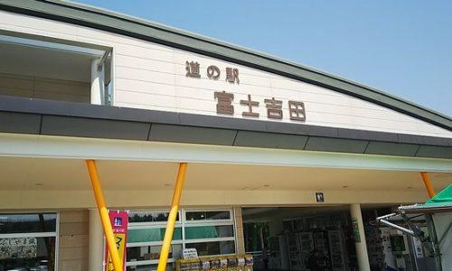 富士吉田の道の駅