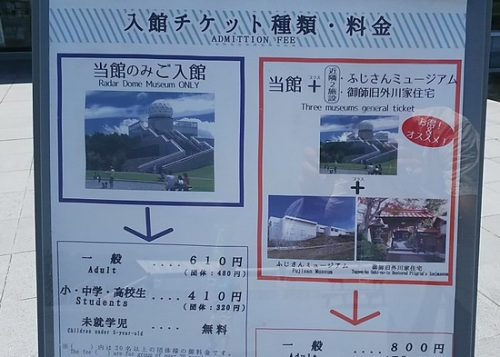 富士山ドーム館料