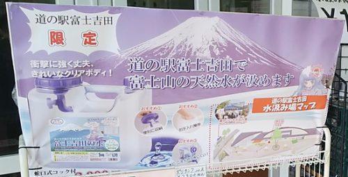 富士吉田の天然水