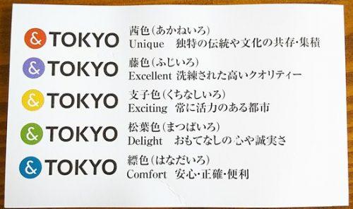 東京の名刺