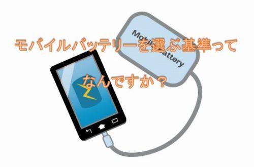 モバイルバッテリー基準