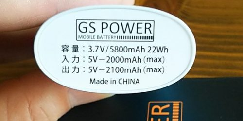 GS POWER