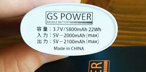 GS POWER