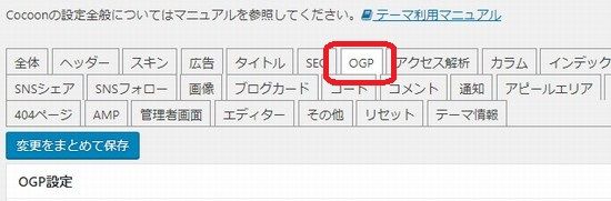 cocoon設定OGP