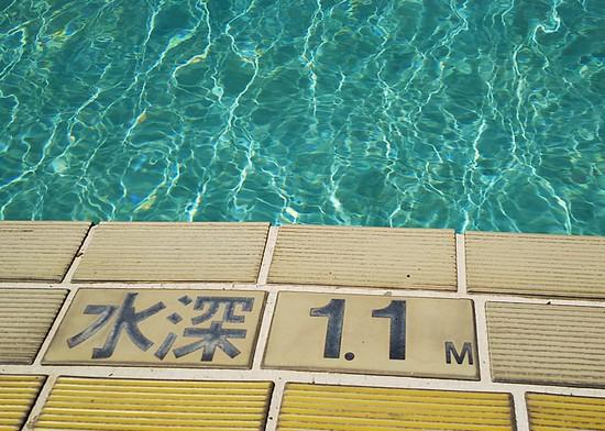 水深1.1m