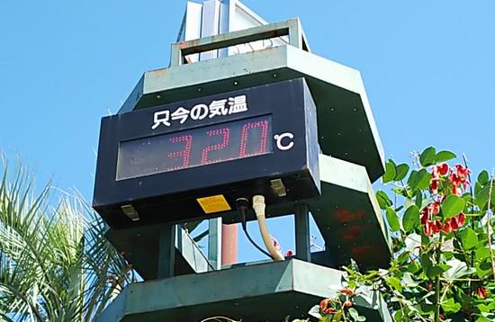 ただいま32℃です